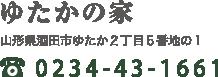 【ゆたかの家】山形県酒田市ゆたか2丁目5番地の1 0234-43-1661