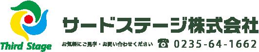 サードステージ株式会社 TEL:0234-43-1661