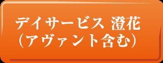 デイサービス澄花(アヴァント含む)
