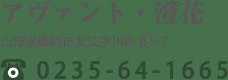 【アヴァント・澄花】山形県鶴岡市友江字川向61-7 0235-64-1665